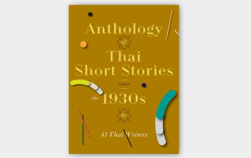 Anthology-of-Thai-Shorts-Cover