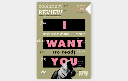 Bookmoby-Review-3-Cover