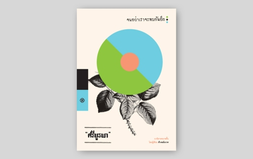 Until-We-Meet-Again-Cover
